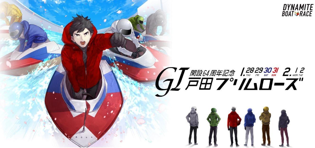 戸田プリムローズ2021(戸田競艇G1)の予想!桐生順平の地元戦は要注目!