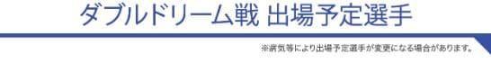 戸田プリムローズ2021(戸田競艇G1)のドリーム戦有力選手