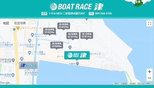 東海地区選手権2021(津競艇G1)のアクセス