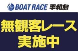 [重要]トーキョー・ベイ・カップ2021(平和島競艇G1)の無観客開催の決定