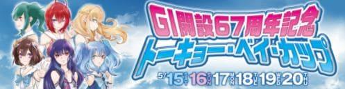 トーキョー・ベイ・カップ2021(平和島競艇G1)のレース展望