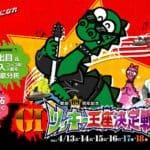 ツッキー王座決定戦2021(津競艇G1)の予想!井口佳典は地元周年V4なるか!?