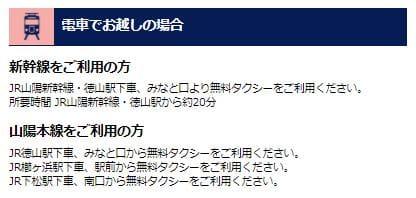 ボートレース徳山(徳山競艇場)への電車&無料タクシー&無料バスでのアクセス