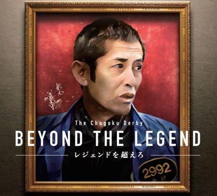 中国地区選手権2021(徳山競艇G1)のポスター