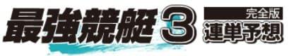 最強競艇3連単予想完全版 ロゴ
