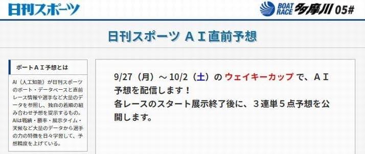 ウェイキーカップ2021(多摩川競艇G1)の予想の大きな味方「日刊スポーツの『AI直前予想』」を活用しよう