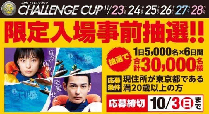 [耳より情報]チャレンジカップ2021(多摩川競艇SG)の入場は完全事前抽選です!
