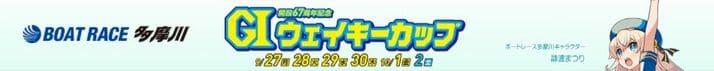 ウェイキーカップ2021(多摩川競艇G1)のまとめ
