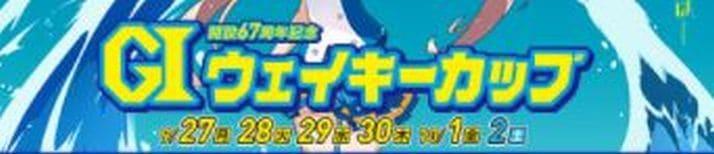 ウェイキーカップ2021(多摩川競艇G1)でぜひ注目したい優勝候補4選