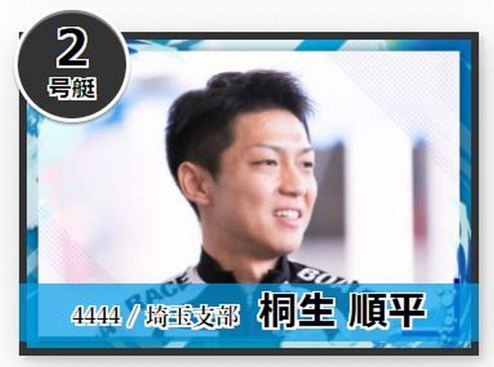 ウェイキーカップ2021(多摩川競艇G1)の優勝候補②/桐生順平