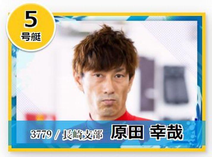 ウェイキーカップ2021(多摩川競艇G1)の優勝候補③/原田幸哉