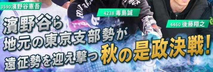 ウェイキーカップ2021(多摩川競艇G1)のレース展望