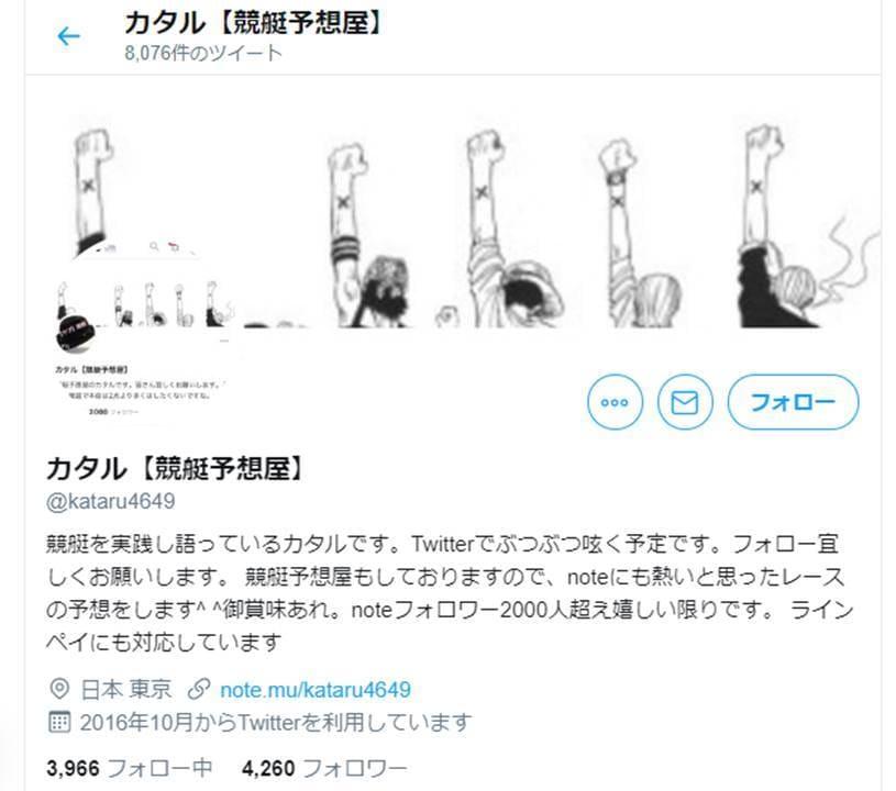 競艇予想屋の「カタル」って何者?ツイッターやnoteで活動中!!