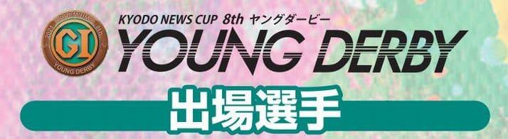ヤングダービー2021(徳山競艇PG1)の出場選手
