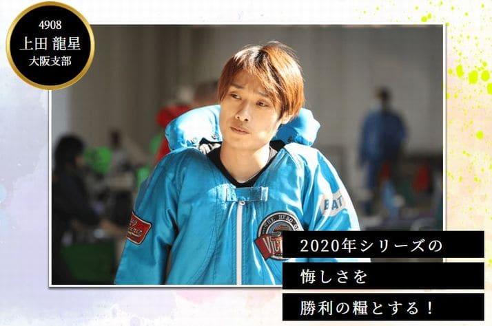 ヤングダービー2021(徳山競艇PG1)の公式ピックアップレーサー①/上田龍星
