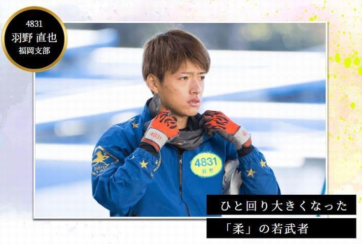 ヤングダービー2021(徳山競艇PG1)の公式ピックアップレーサー②/羽野直也