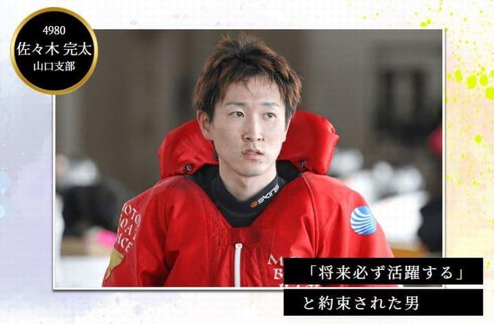 ヤングダービー2021(徳山競艇PG1)の公式ピックアップレーサー⑥/佐々木完太