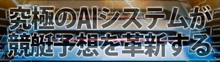 競艇予想サイトの例③/24BOAT