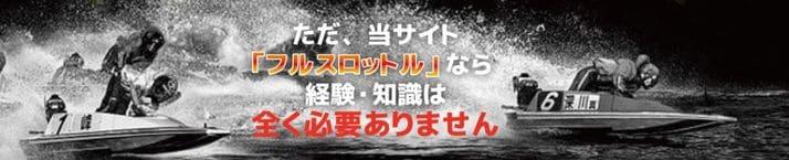 競艇予想サイトの例②/フルスロットル