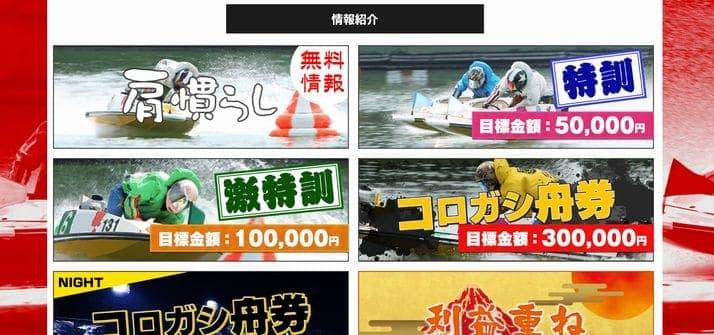 競艇予想サイトの例①/船の時代