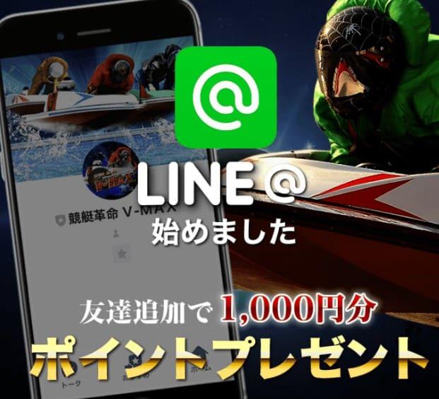 競艇革命V-MAX 公式LINE