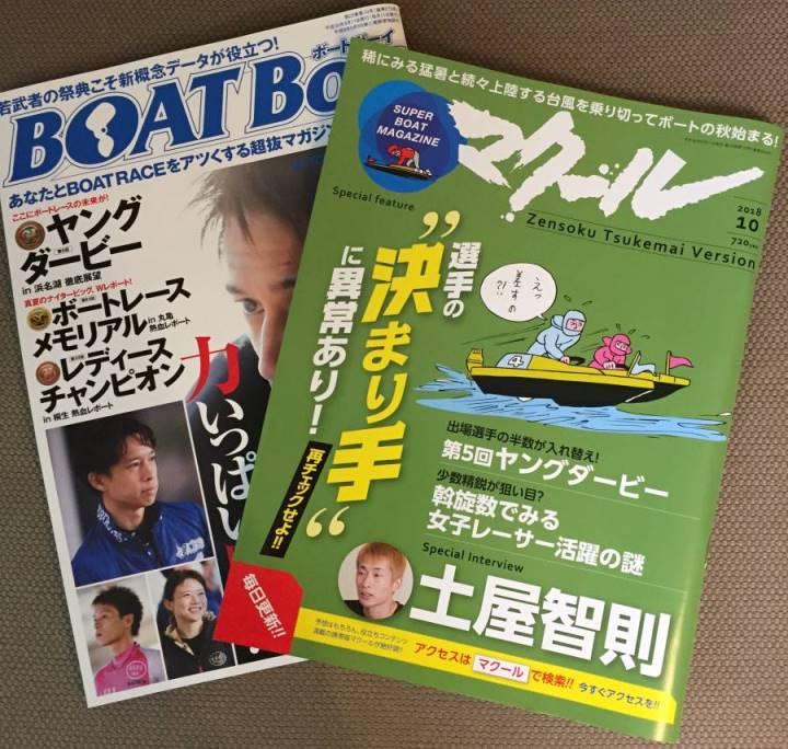 競艇雑誌マクールとBOAT Boyについてオススメポイントなどを解説!